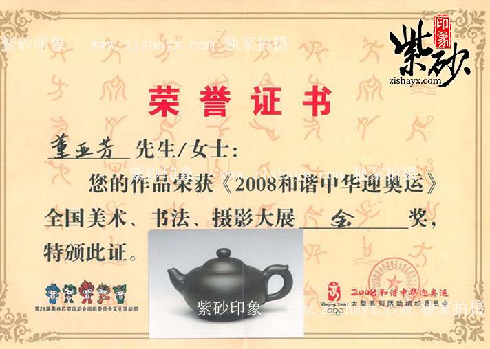 董亚芳鸿韵紫砂壶获奖证书图片