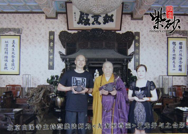 北京白瀑寺主持慧能法师为《九龙至尊壶》开光并与之合影