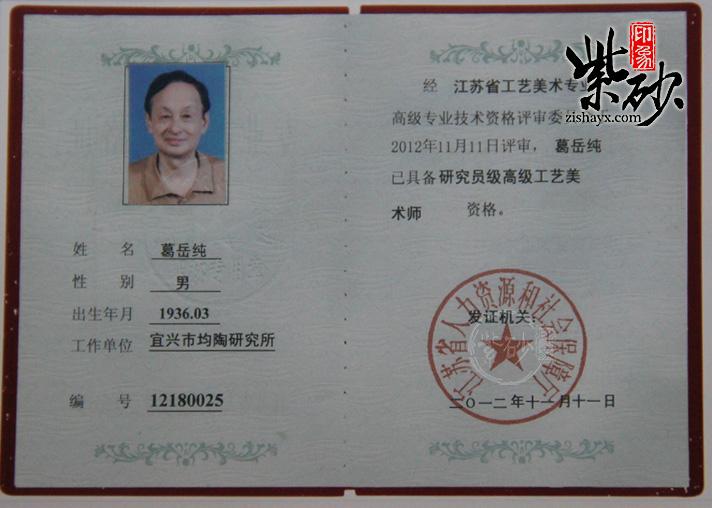 葛岳纯资质证书