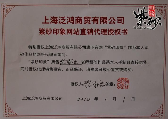紫砂印象合作艺人:范泽洪授权书