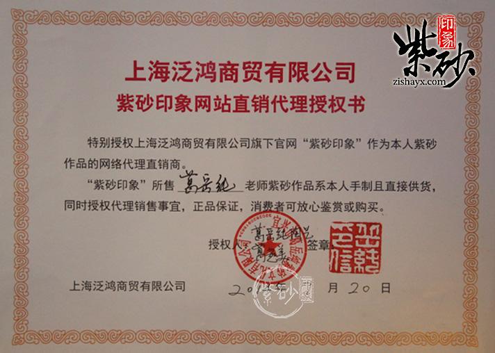 紫砂壶名家:葛岳纯授权证书
