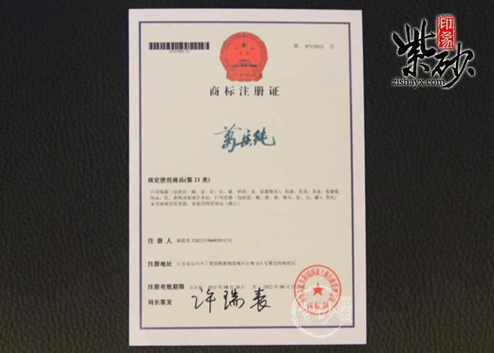 葛岳纯商标注册证