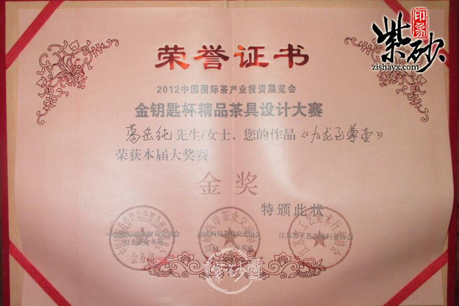 葛岳纯九龙壶获奖证书